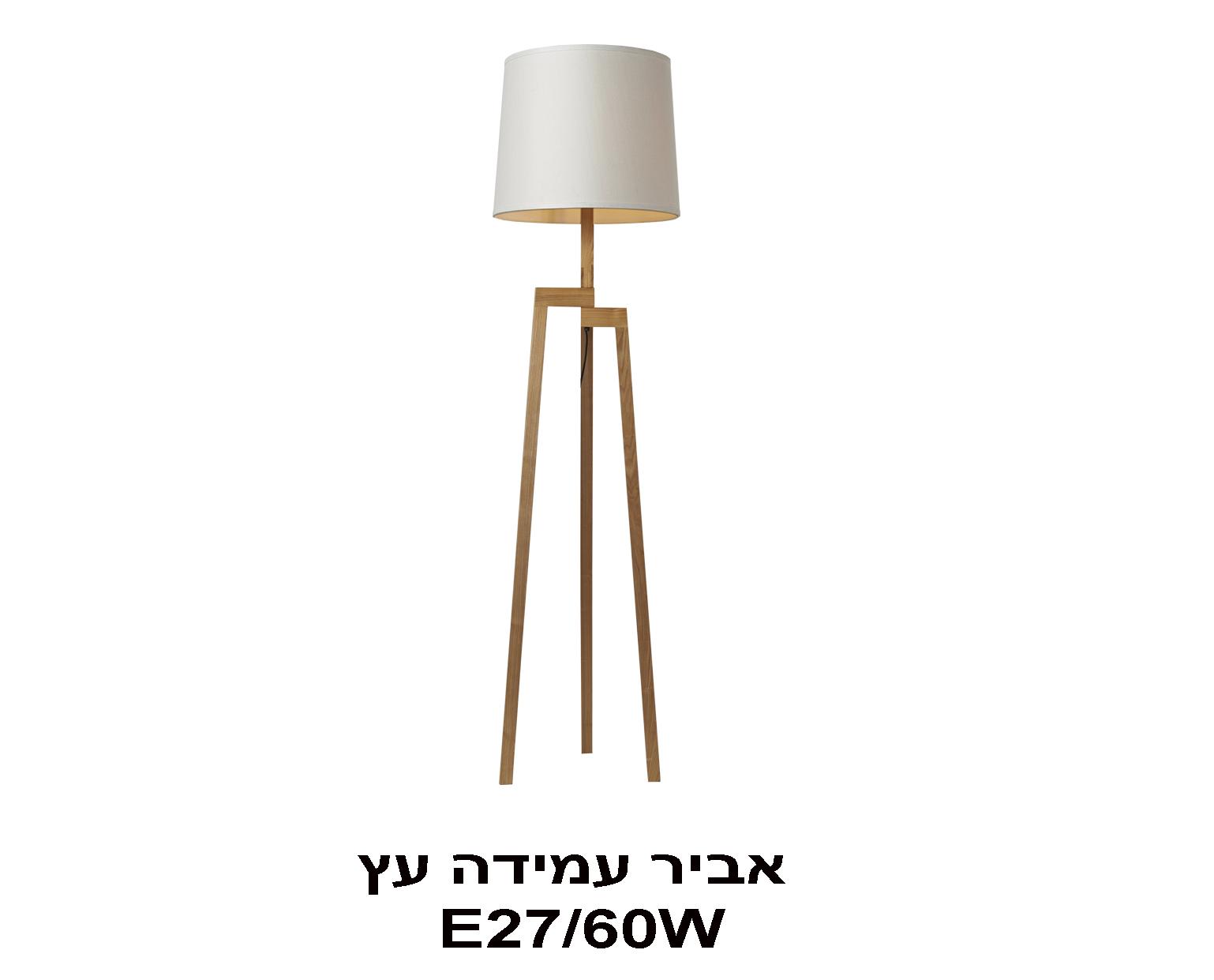 מנורת עמידה אביר עמידה עץ